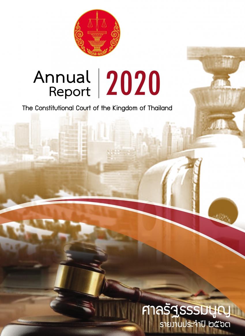 หนังสือรายงานประจำปี 2563 ศาลรัฐธรรมนูญ